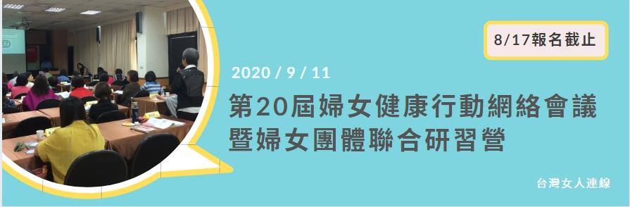 第20屆婦女健康行動網絡會議暨婦女團體聯合研習營