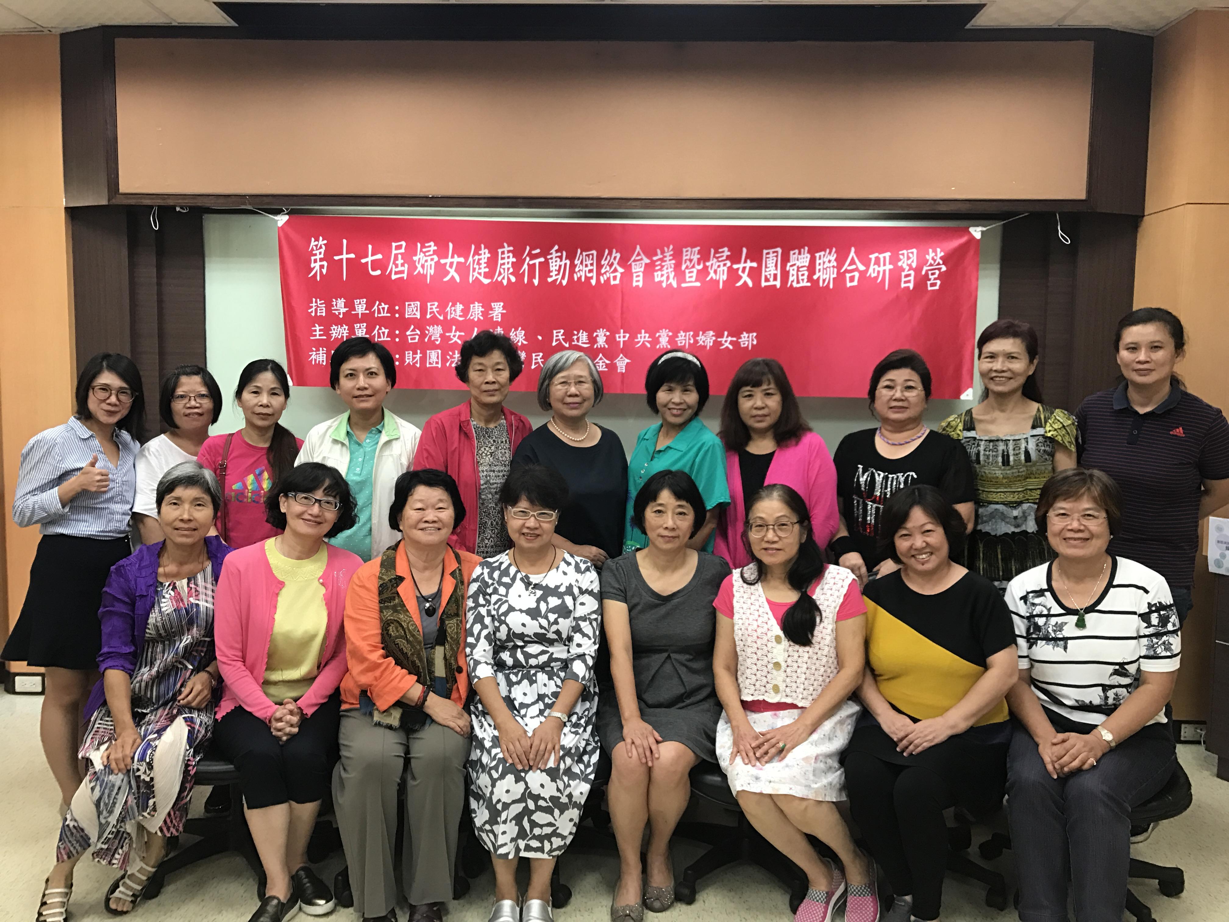 第十七屆婦女健康行動網絡會議暨婦女團體聯合研習營