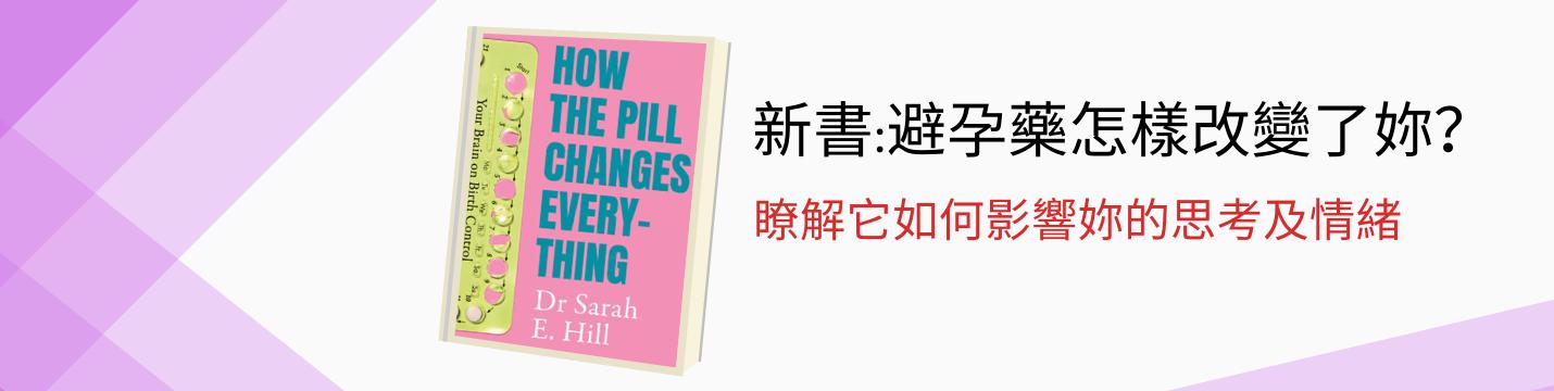 新書:避孕藥怎樣改變了妳?