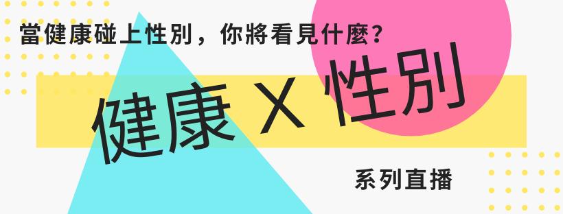 【健康 X 性別】系列直播